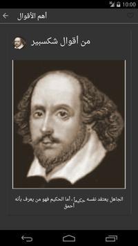 أقوال شكسبير apk screenshot