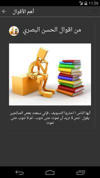 اقوال الحسن البصري apk screenshot