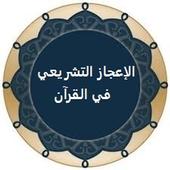 الإعجاز التشريعي في الإسلام icon