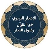 الإعجاز التربوي في القرآن icon