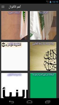 الإعجاز التربوي في القرآن poster