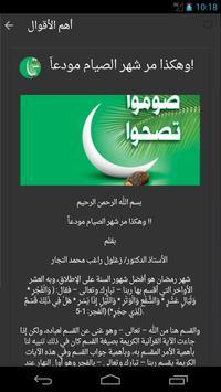 الإعجاز التربوي في القرآن apk screenshot