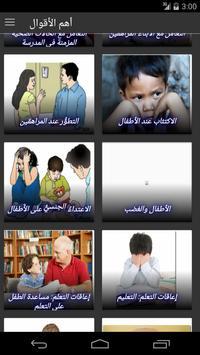 صحة الأطفال apk screenshot