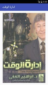 ادارة الوقت - ابراهيم الفقي poster