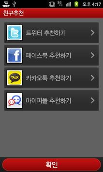 TNET free International Calls apk screenshot