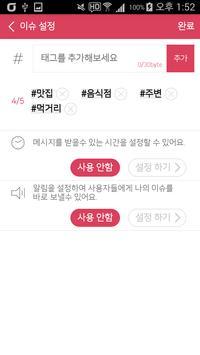 Somebody Help (썸바디헬프) apk screenshot