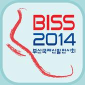 부산국제신발전시회 icon