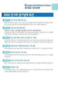 부산국제신발전시회 apk screenshot