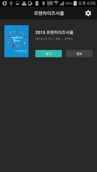 2015프랜차이즈서울 apk screenshot