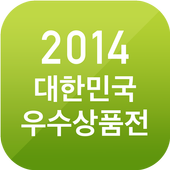 대한민국 우수상품전 icon