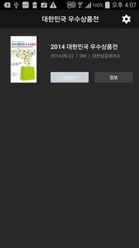 대한민국 우수상품전 apk screenshot