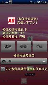 2in1発信対応アプリ ABPhone apk screenshot