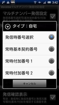 マルチナンバー発信アプリ ADDPhone apk screenshot