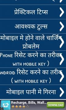 Self Mobile Repairing apk screenshot