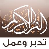 القرآن الكريم تدبر  وعمل icon