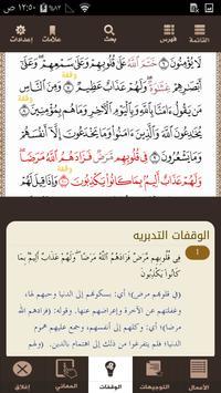 القرآن الكريم تدبر  وعمل apk screenshot
