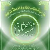 Tafseer e Usmani icon