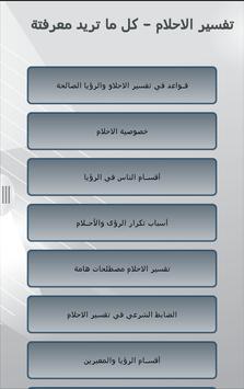 Tafsir Alahlem poster