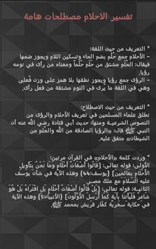 Tafsir Alahlem apk screenshot