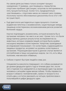 Интересные факты apk screenshot