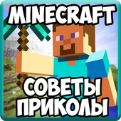Майнкрафт Справочник icon