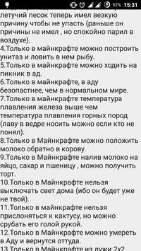 Майнкрафт Справочник poster