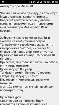 Майнкрафт Справочник apk screenshot