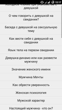 Пикап Знакомство с девушками apk screenshot
