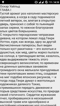 Портрет Дориана Грея О. Уайльд apk screenshot