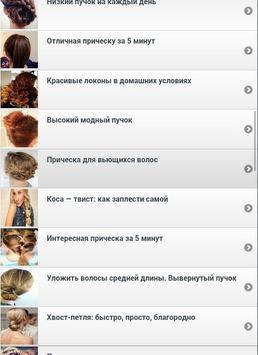 Прически поэтапно пошагово apk screenshot