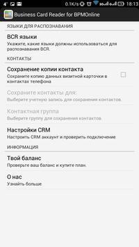Business Card Reader BPMOnline apk screenshot