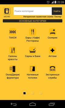Справочник Магадана - Пионер. poster