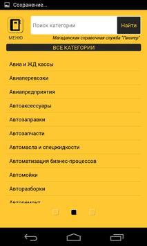 Справочник Магадана - Пионер. apk screenshot