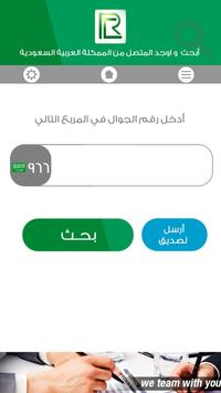 Real Caller Saudi poster