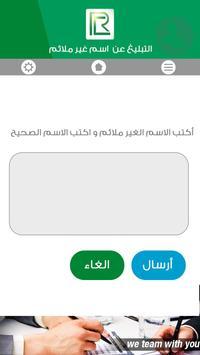 Real Caller Saudi apk screenshot