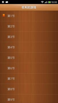 冰与火之歌(全集) apk screenshot