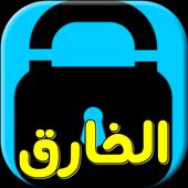 الخارق لفتح المواقع المحجوبة icon