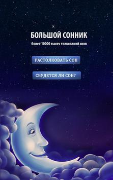 Сонник большой 60000 снов poster