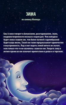 Сонник большой 60000 снов apk screenshot