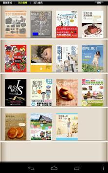 BookU趣看書 apk screenshot