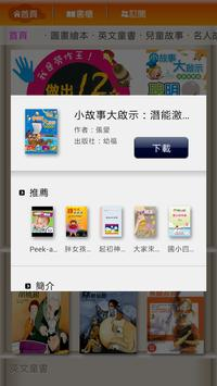 MagV童書館 apk screenshot