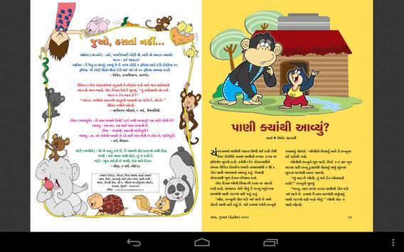 Champak - Gujarati apk screenshot