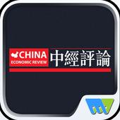 China Economic Review icon