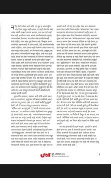 Jatra - Marathi apk screenshot