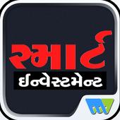 Smart Investment Gujarati icon