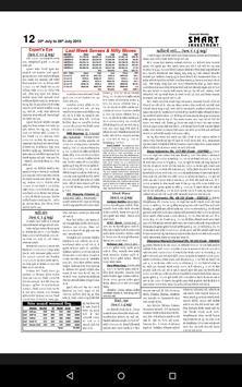 Smart Investment Gujarati apk screenshot