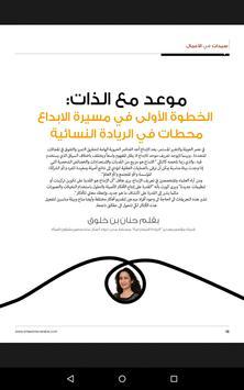 SME Arabia apk screenshot
