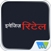 Retail (Hindi) icon