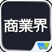 商業界 icon