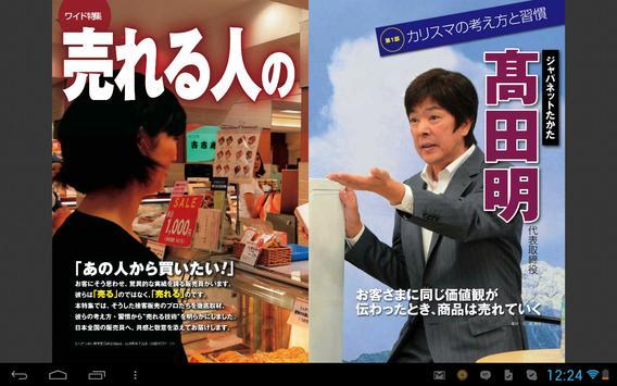 商業界 apk screenshot